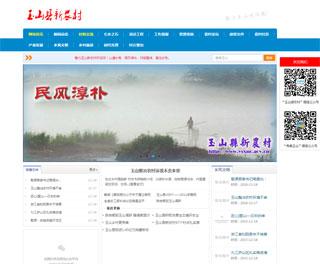 政府机构类网站模板